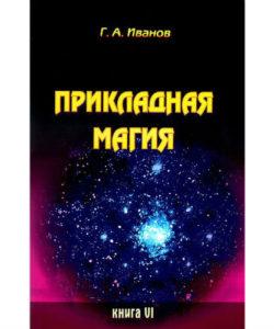 """Иванов Г.А. """"Прикладная магия"""" Книга 6"""