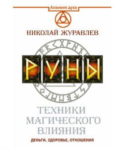 """Журавлёв Н. """"Руны. Техники магического влияния"""""""