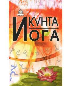 Кальтман И. «Кунта йога»