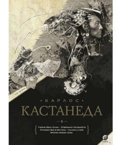 """Кастанеда К. """"Собрание сочинений"""" Том 1"""