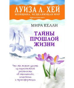 Мира Келли «Тайны прошлой жизни»