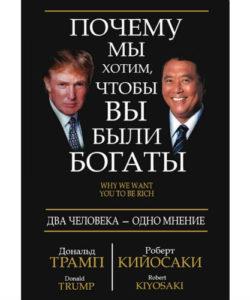 """Кийосаки Р., Трамп Д. """"Почему мы хотим, чтобы Вы были богаты"""""""