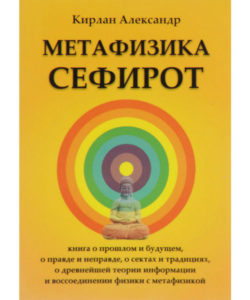 """Кирлан А. """"Метафизика Сефириот"""""""