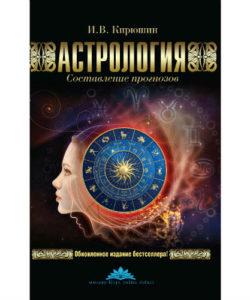 """Кирюшин И.В. """"Астрология. Составление прогнозов"""""""