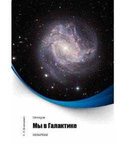 """Климкевич С.Т. """"Метатрон. Мы в Галактике"""""""