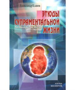 """Клюев А. """"Этюды супраментальной жизни"""" (1951-1963)"""
