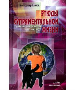 """Клюев А. """"Этюды супраментальной жизни"""" (1964-1967)"""