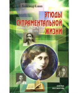 """Клюев А. """"Этюды супраментальной жизни"""" (1968-1973)"""