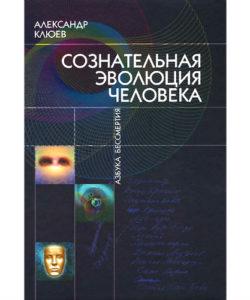 """Клюев А. """"Сознательная эволюция человека"""""""