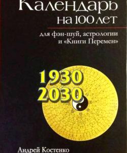 """Костенко А., Петушков И. """"Китайский календарь на 100 лет"""""""