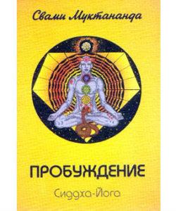 Свами Муктананда «Пробуждение. Сиддха-Йога»