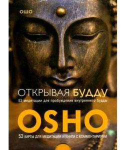 """Ошо """"Открывая Будду. 53 медитации для пробуждения внутреннего будды"""""""