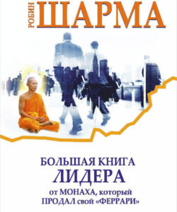 """Робин Шарма """"Большая книга лидера от монаха, который продал свой """"Феррари"""""""""""