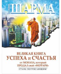 """Робин Шарма """"Великая книга успеха и счастья от монаха, который продал свой """"Феррари"""""""""""