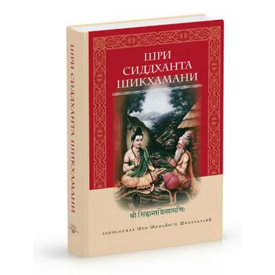Шри Сиддханта Шикхамани. Записанная Шри Шивайоги Шивачарьей