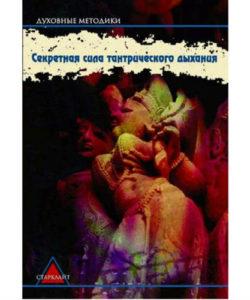 Шиваприянанда. Секреты тантрического дыхания