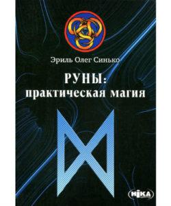 Синько О. «РУНЫ: практическая магия»