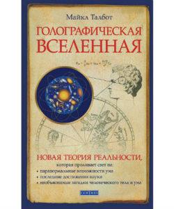 """Майкл Талбот """"Голографическая вселенная"""""""
