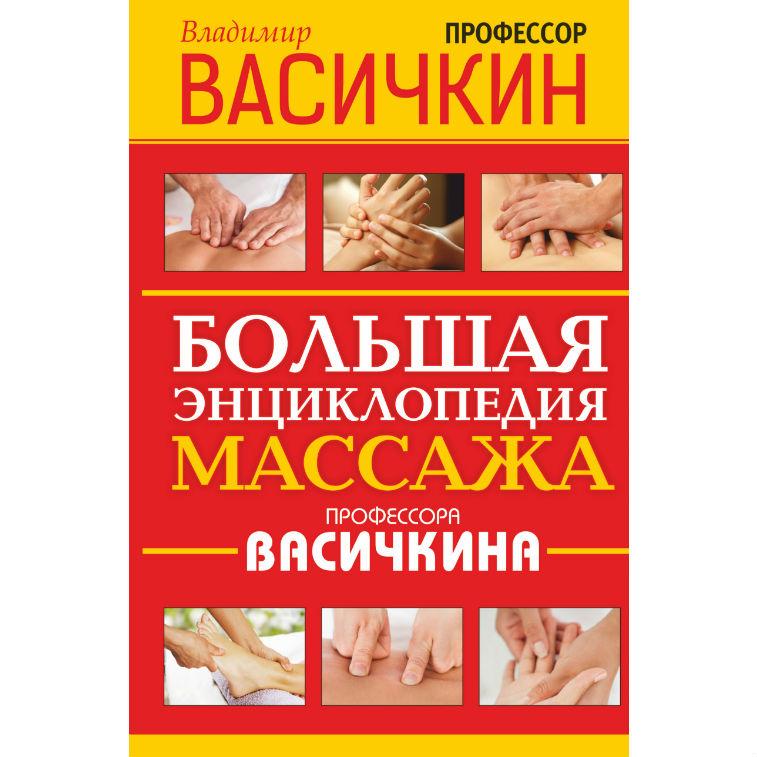 """Васичкин В. """"Большая энциклопедия массажа"""""""