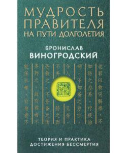 """Виногродский Б. """"Мудрость правителя на пути долголетия"""""""