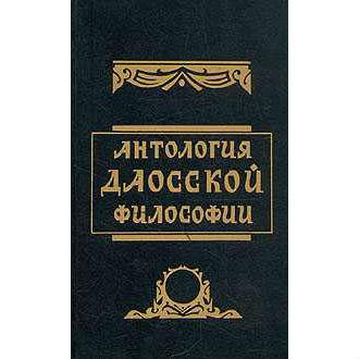 Антология даосской философии