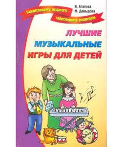 """Агапова И., Давыдова М. """"Лучшие музыкальные игры для детей"""""""