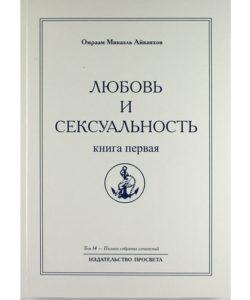 """Айванхов О. """"Любовь и сексуальность"""" Книга 1"""