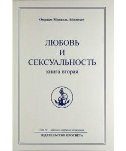 """Айванхов О. """"Любовь и сексуальность"""" Книга 2"""