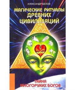 """Белов А. """"Магические ритуалы древних цивилизаций. Тайна многоруких богов"""""""