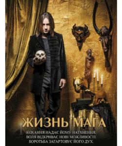 Бомбушкар И. «Жизнь мага» (DVD)