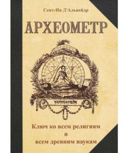 """Сент-Ив Д'Альвейдр """"Археометр. Ключ ко всем религиям и всем древним наукам"""""""