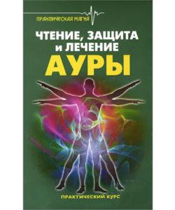 """Дикмар Ян """"Чтение, защита и лечение ауры"""""""
