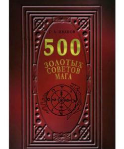 """Иванов Г.А. """"500 золотых советов Мага"""""""