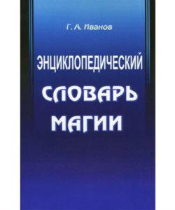 """Иванов Г.А. """"Энциклопедический словарь магии"""""""
