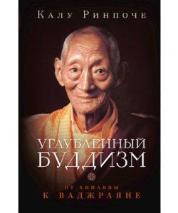 """Ринпоче Калу """"Углублённый буддизм: от Хинаяны к Ваджраяне"""""""