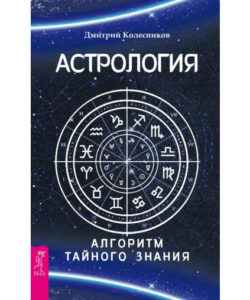 "Колесников Д. ""Астрология. Алгоритм тайного знания"""