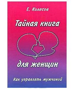 """Колесов Е. """"Тайная книга для женщин"""""""