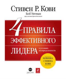 """Стивен Р. Кови """"4 правила эффективного лидера в условиях неопределенности"""""""