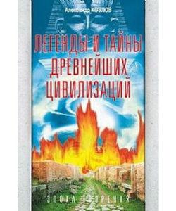"""Козлов А. """"Легенды и тайны древнейших цивилизаций"""""""