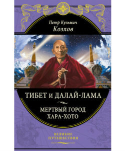 """Петр Козлов """"Тибет и далай-лама. Мертвый город Хара-Хото"""""""