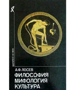 """Лосев А.Ф. """"Философия. Мифология. Культура"""""""