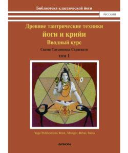 """Свами Сатьянанда Сарасвати """"Древние тантрические техники йоги и крийи"""" Том 1"""
