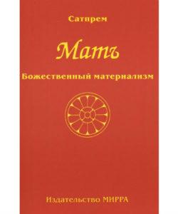 """Сатпрем """"Мать. Божественный материализм"""" Том 1"""