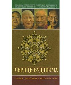 Сердце буддизма. Учения, дарованные в Тибетском доме