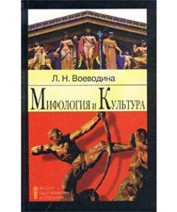 "Воеводина Л.Н ""Мифология и культура"""