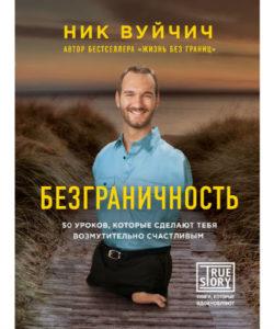 """Ник Вуйчич """"Безграничность. 50 уроков, которые сделают тебя возмутительно счастливым"""""""