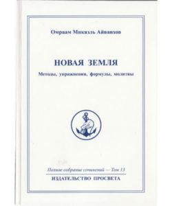 """Айванхов О. """"Новая Земля"""""""