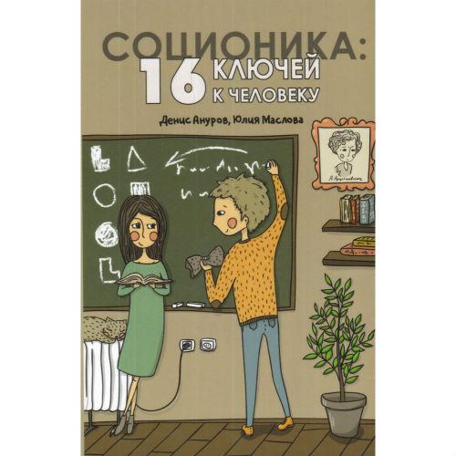 """Ануров Д., Маслова Ю. """"Соционика: 16 ключей к человеку"""""""