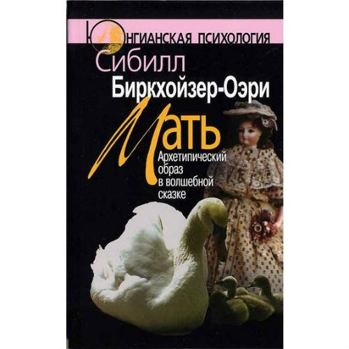 """Биркхойзер-Оэри С. """"Мать: Архетипический образ в волшебной сказке"""""""