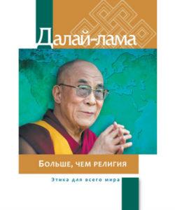 """Далай-Лама """"Больше, чем религия. Этика для всего мира"""""""